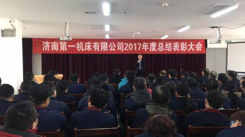 Jinan holds a 2017 annual summary ceremony