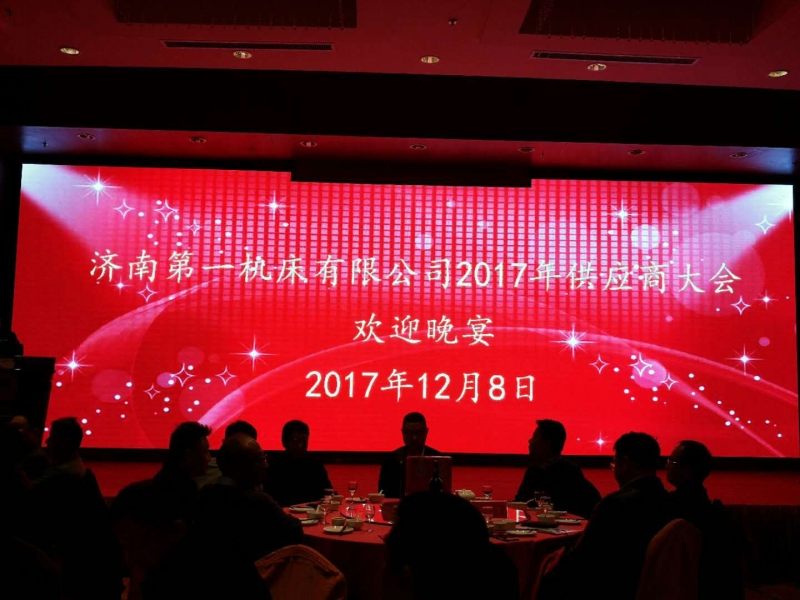 Go hand in hand to create a better future - Jinan Machine Supplier of the Year 2017 was held successfully