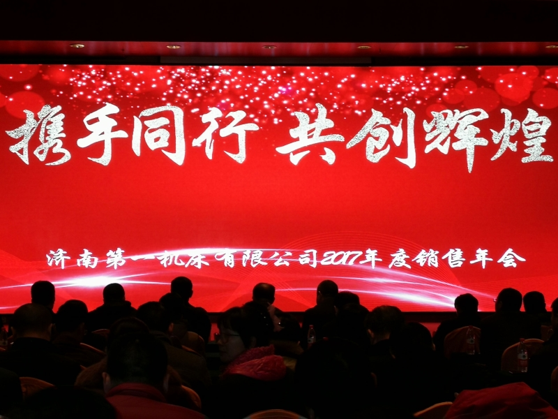 Go hand in hand to create a brilliant future ---Jinan 2017 key users and sales network company annual meeting ended successfully