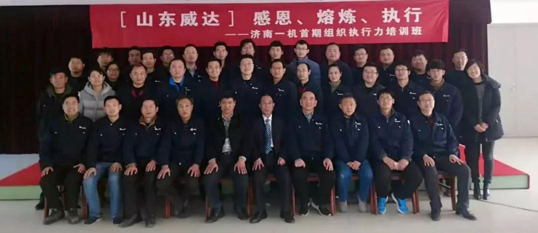 [Jinan Machine] Thanksgiving Smelting Execution - The company's first organization execution training successfully concluded